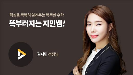 권지민 선생님