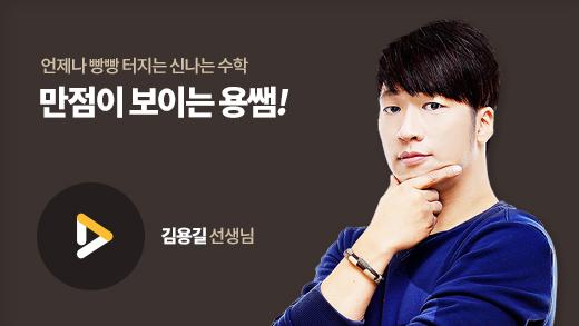 김용길 선생님