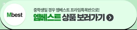엠베스트 프라임특목반 상품 보러가기